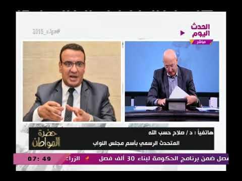 أعضاء البرلمان لسنا نوابًا عن الشعب ولكن جنود في صفوف الجيش المصري