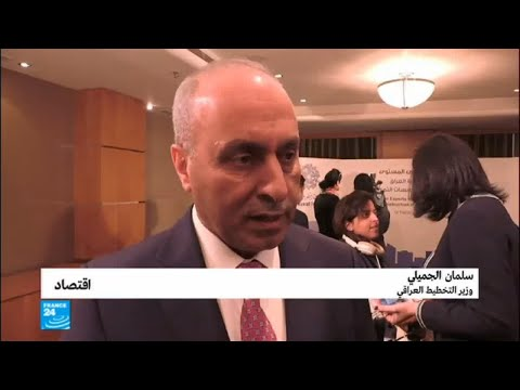 شاهد وزير التخطيط العراقي يحدد حجم الأموال التي يحتاجها العراق لإعادة الإعمار