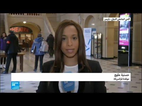 شاهد مؤتمر في باريس حول اللغة الفرنسية وتعدد اللغات