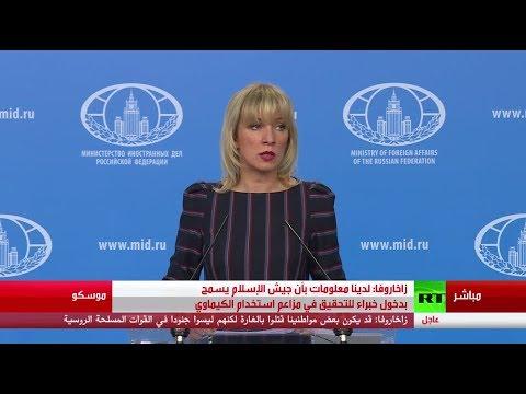 شاهد زاخاروفا تؤكّد أنّ وزير الخارجية الجزائري سيزور موسكو قريبًا