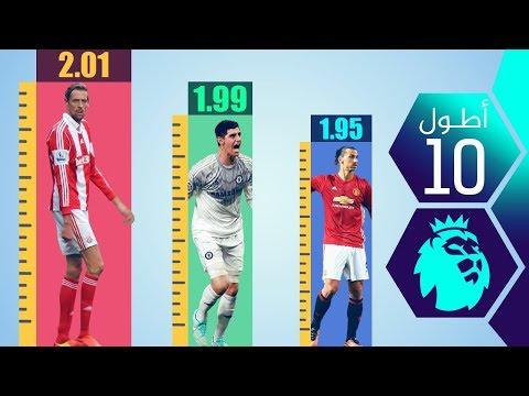 شاهد أطول 10 لاعبين في البريمييرليغ 2018