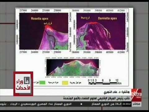 شاهد النهري يُطالب الدول الصناعية تزويد مصر بحائط صدّ بحري لعدم إغراق الدلتا