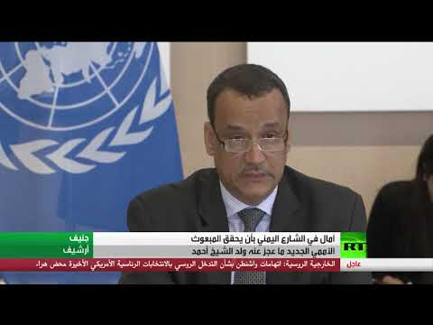 شاهد آمال على المبعوث الأممي الجديد إلى اليمن وتحديات في طريقه