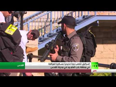 شاهد برج عسكري إسرائيلي جديد في باب العامود