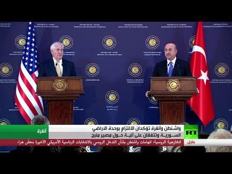 شاهد التزام تركي أميركي بوحدة الأراضي السورية