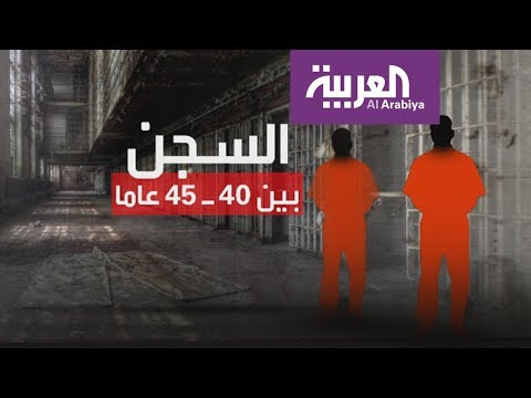 شاهد محاكمة متهمين بارتكاب جرائم متطرّفة في السعودية