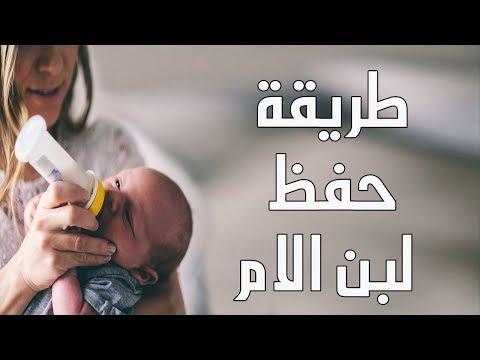 شاهد طريقة حفظ لبن الأم بخطوات بسيطة