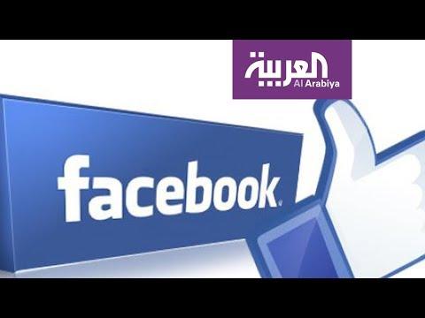 شاهد فيسبوك يواجه تحديًا كبيرًا لمنع التدخل المستقبلي بالانتخابات