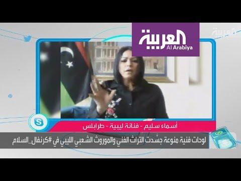 شاهد الفنانة الليبية أسماء سليم تغني بأداء مبهر