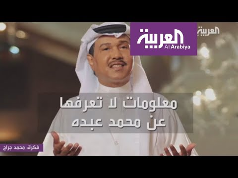 شاهد معلومات لا تعرفها عن الفنان محمد عبده
