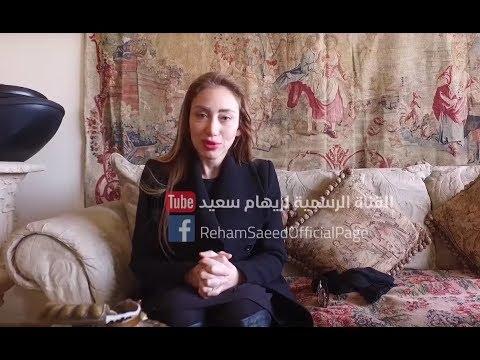 شاهد آخر رسالة من ريهام سعيد قبل سجنها في قضية خطف الأطفال