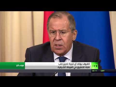 شاهد لافروف يؤكد أن تجربة تحرير حلب قابلة للتطبيق في الغوطة الشرقية
