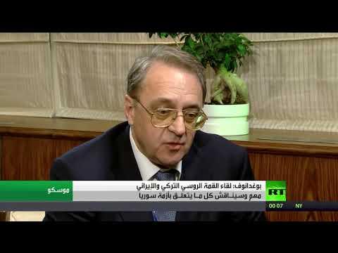 شاهد بوغدانوف يؤكد أهمية لقاء القمة الروسي التركي والإيراني
