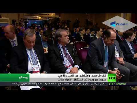 شاهد موسكو تحذر واشنطن من استغلال أكراد سوريا