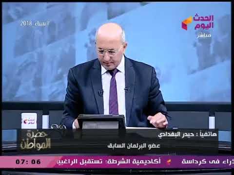 شاهد حيدر البغدادي يعلن تأسيس الحزب الوطني الجديد