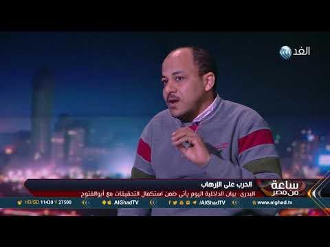 شاهد تفاصيل توقيف 6 متطرفين في مزرعة مملوكة لعبد المنعم أبو الفتوح