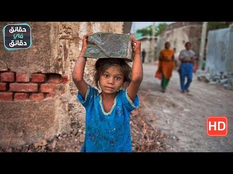 شاهد أكثر بلاد العالم استغلالاً للأطفال في العمل