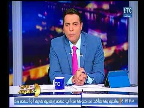 شاهد الغيطي يصدم الجميع بتعليقه علي خبر وقف برنامجه