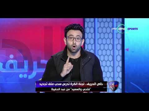 شاهد أسباب سحب ملف تجديد فتحي والسعيد وعودة حسام غالي إلي الأهلي