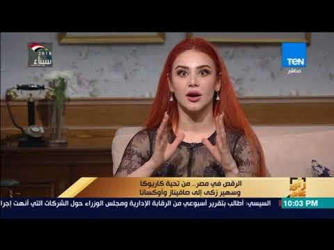 شاهد صدفة قادت أوكسانا إلى حب الرقص الشرقي وزيارة مصر