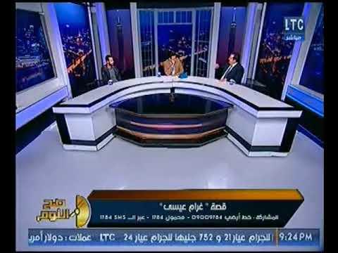 شاهد محامي غرام عيسى ينتقد إجراءات ترحيل ريهام سعيد
