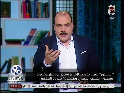شاهد محمد الباز يعتبر فيديو سجن أبو زعبل  كاشفًا لحقيقة الإخوان