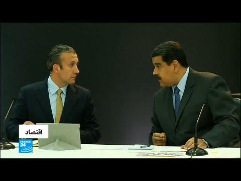 شاهد  الحكومة الفنزويلية تبدأ بيع عملتها الرقمية المدعومة بالنفط