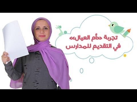 شاهد تجربة مهى حمدي في التقديم للمدارس المصرية