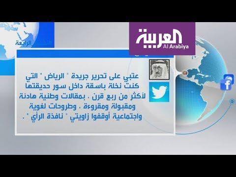 إيقاف أقدم كاتب في صحيفة الرياض
