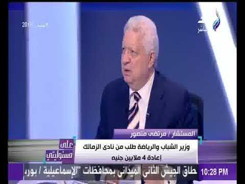 شاهد مرتضى منصور ينفعل على أحمد موسى ويُؤكّد أنا مش حرامي