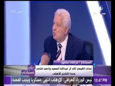 شاهد مرتضى منصور يُؤكّد عدم خشيته من تحقيقات الجهات القضائية