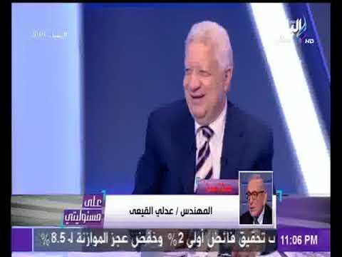شاهد عدلي القيعي يرد على مرتضى منصور بشأن توقيع فتحي والسعيد