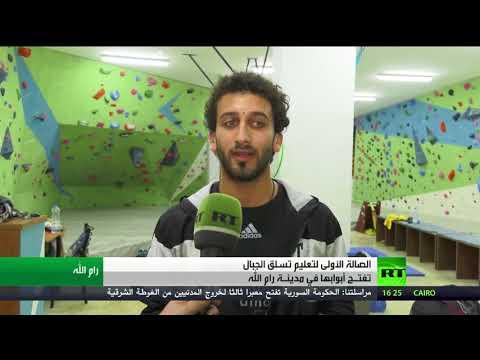 شاهد صالة لتعليم تسلق الجبال في رام الله