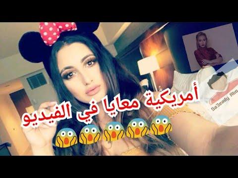 شاهد رد قاسي من صعيدي وأميركية على سما المصري