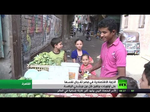 شاهد أزمة اقتصاد مصر تطغى على برامج المرشّحين