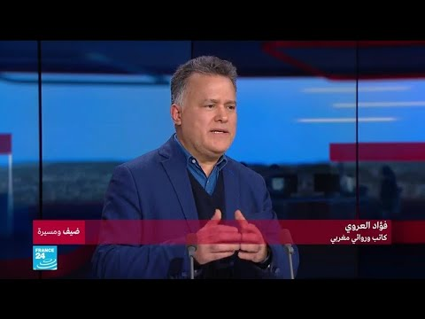 شاهد ضيف ومسيرة يستضيف الكاتب والروائي المغربي فؤاد العروي