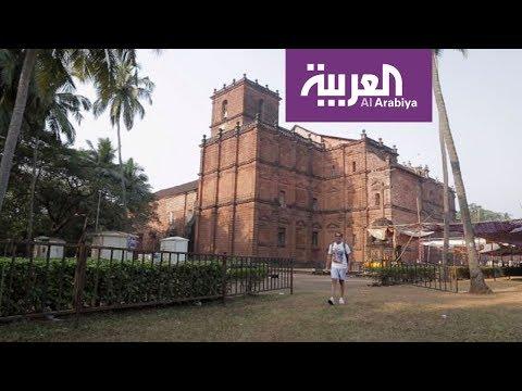 شاهد غوا القديمة معقل الاستعمار البرتغالي في الهند