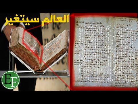 شاهد 5 نصوص غامضة ظهرت بالاشعة السينية في المخطوطات القديمة كشفت للعلماء