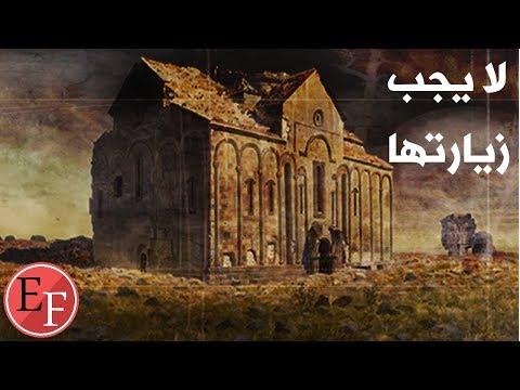 شاهد مدينة الأشباح التي سكنها 100 ألف شخص وختفوا في لحظة