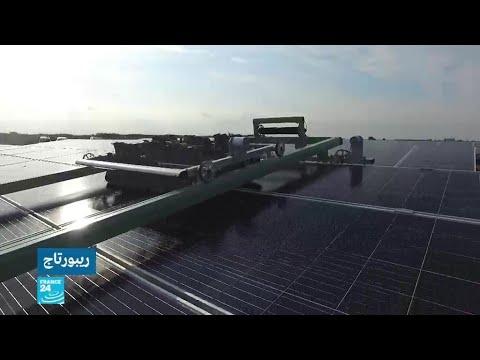 شاهد صعوبات تواجه قطاع الطاقة الشمسية في المغرب