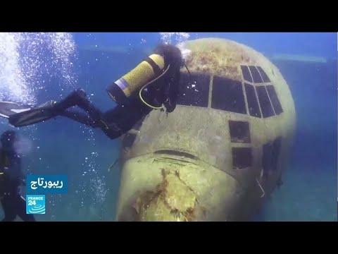 شاهد طائرة تحت الماء لجذب الغواصين في خليج العقبة