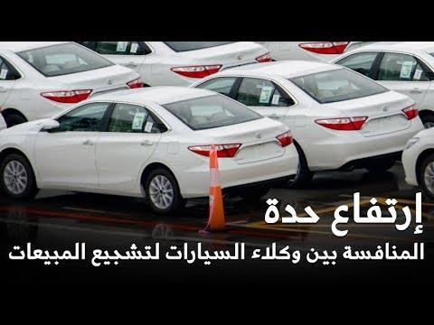 شاهد ارتفاع حدة المنافسة بين وكلاء السيارات في المملكة السعودية لتشجيع المبيعات