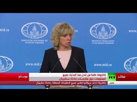 شاهد موسكو تؤكد أن بريطانيا ترفض التعاون معها في قضية سكريبال