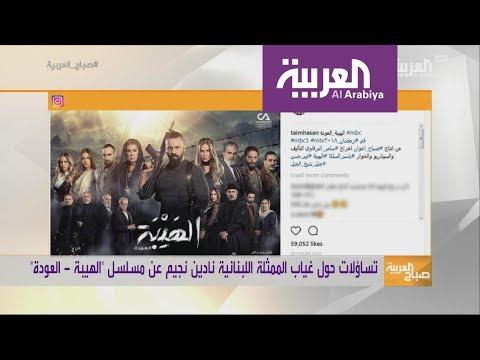 شاهد نادين نجيم تغيب عن الهيبة وتيم حسن ينشر البوستر