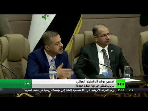 شاهد الجبوري يؤكّد أنّ البرلمان العراقي لن يناقش ميزانية البلاد مجددًا