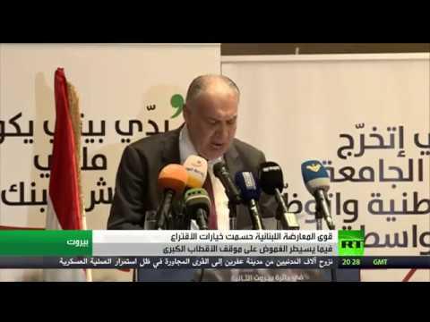 شاهد غموض يلف التحالفات الانتخابية اللبنانية