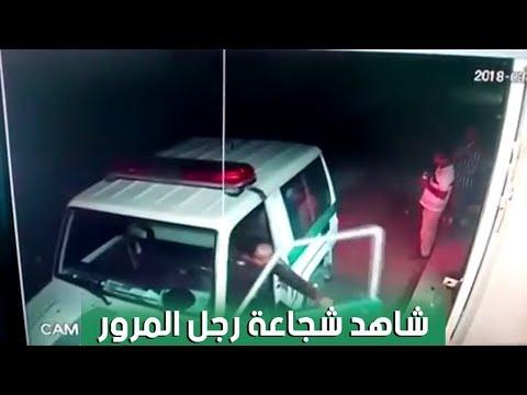 رجل مرور يلقي القبض على أخطر مروجي الخمور
