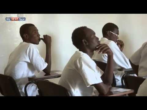شاهد تجربة تعليم مميزة في سجن بالسودان