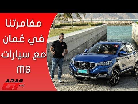 شاهد مغامرة مع سيارات إم جي في الطبيعة العربية الخلّابة