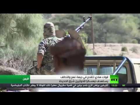 شاهد قوات عبدربه منصور هادي تُعلن تقدّمها على جبهة نهم